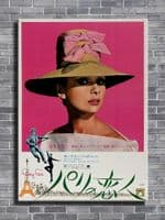 1950's Movie - FUNNY FACE - Audrey Hepburn - Japanese / canvas print - self adhesive poster - photo